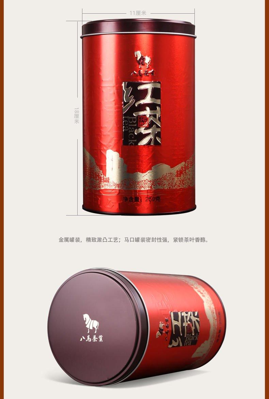 Bama tea Wuyishan Tung small Black Tea filling 250g Wuyi Black Tea 武夷山桐木小种红茶