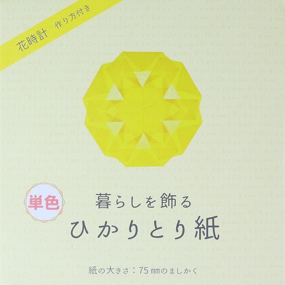 Origamipapier, Hikaritori Origami - Transparentpapier gelb, 100 Blatt, 7,5 cm, mit Anleitung, aus Japan Koma