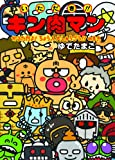 We! It's Kinnikuman karuta! Maki superhuman large set! (2010) ISBN: 4087805522 [Japanese Import]
