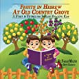 Fruits in Hebrew At Old Country Grove: A Story in Rhymes for English Speaking Kids (A Taste of Hebrew for English Speaking Kids) (Volume 5)