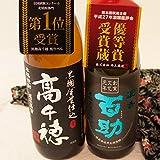 麦焼酎酒類コンクール受賞セット 黒麹高千穂 黒 900ml & 濃香 百助 720ml 25度