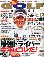 GOLF DIGEST (ゴルフダイジェスト) 2012年 12月号