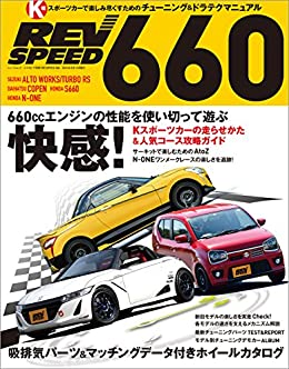 自動車誌MOOK REV SPEED 660 (Japanese Edition) Kindle Edition