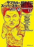 サブカル・スーパースター鬱伝 (徳間文庫カレッジ)