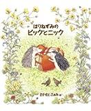 はりねずみのピックとニック (Forest books)