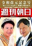 週刊朝日 2019年 5/17 号 [雑誌]
