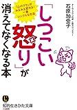 「しつこい怒り」が消えてなくなる本: 「心のクセ」がみるみる変わる! 一番シンプルな方法 (知的生きかた文庫)