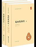 花间集校注(中华国学文库)--(精)上下册 (中华书局出品)