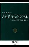 大衆教育社会のゆくえ 学歴主義と平等神話の戦後史 (中公新書)