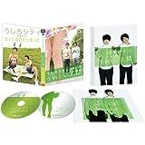 うしろシティ単独ライブ「うれしい人間」(完全生産限定盤) [DVD]