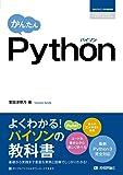 かんたん Python (プログミングの教科書)