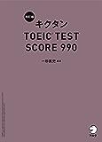 [新形式問題対応/音声DL付]改訂版 キクタン TOEIC TEST SCORE 990 キクタンTOEICシリーズ
