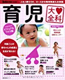 育児大全科―これ1冊でOK 0~3才の発育発達&お世話 (主婦の友生活シリーズ―Baby-mo特別編集)