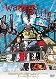 ウェイキング・ライフ [DVD]