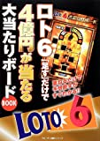 ロト6「足す」だけで4億円が当たる大当たりボ-ドBOOK―重ねるだけで予想数字がすぐわかる!! (ロト・ナン超的シリーズ)