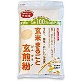玄米粉 玄米まるごと玄煎粉 500g (香ばしいお粥味 無添加自然食品)