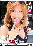 東京GalsベロCity33 接吻とギャルと舌上発射 [DVD]