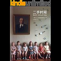 二手時間: Second hand time (Traditional Chinese Edition) book cover