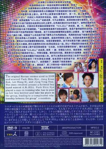 2011 Japanese Drama : Ikemen Desu Ne (You Are Beautiful) w/ English Subtitle