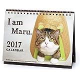 アートプリントジャパン 2017 まるちゃん カレンダー(卓上) No.030 1000080091