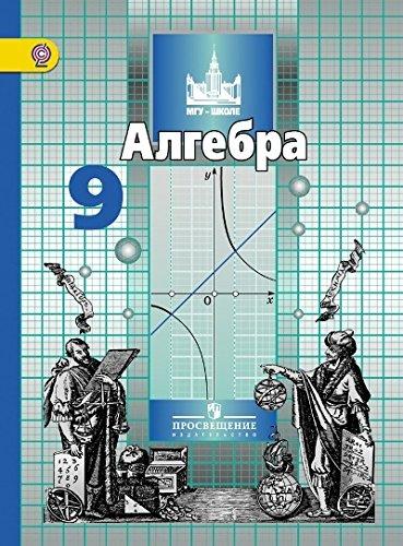 Download Algebra. 9 klass. Uchebnik. FGOS pdf epub
