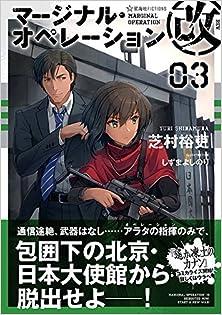 マージナル・オペレーション 第01-05巻 [Marginal Operation vol 01-05]
