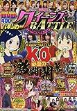 漫画パチンカークイーンズバトル(2) 2018年 05 月号 [雑誌]: パチンコ実戦ギガMAX 増刊