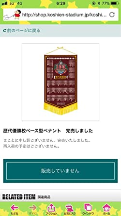 Amazon | 歴代優勝校 ベース型 ...