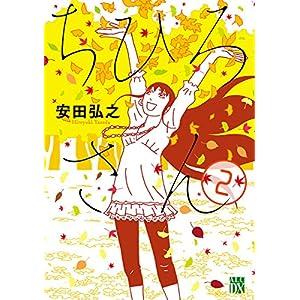 ちひろさん 2 (A.L.C. DX) [Kindle版]