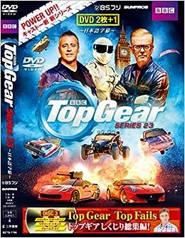 top gear series 23 トップギア 本 通販 amazon