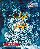 Collins Big Cat Arabic – Fragile Earth