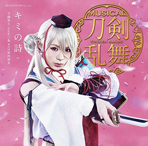刀剣男士 team三条 with加州清光 / キミの詩[DVD付予約限定盤E] ~ミュージカル「刀剣乱舞」