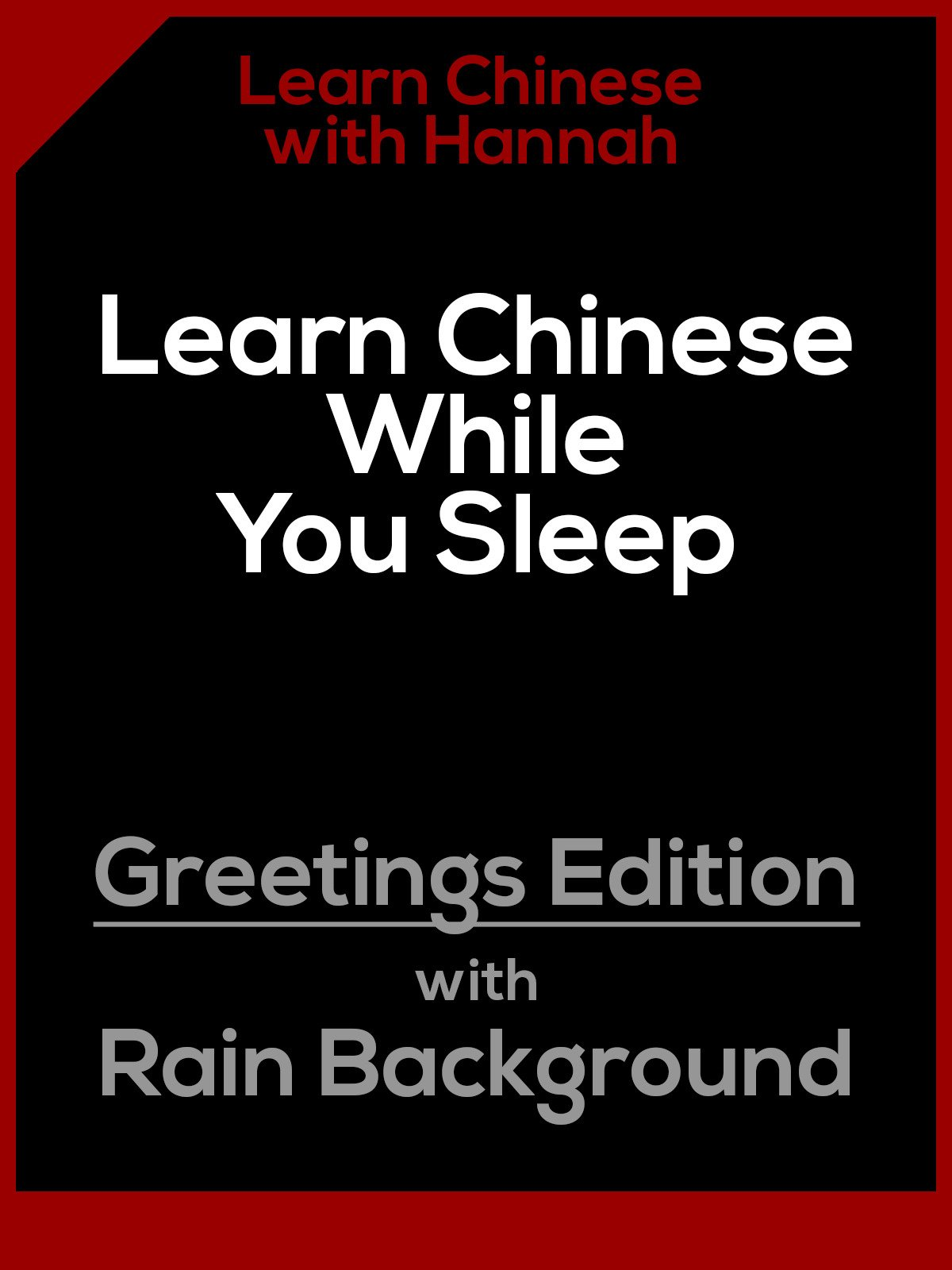 Amazon Learn Chinese While You Sleep Greetings Edition With