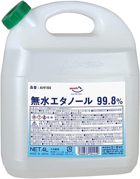消毒 無水 アルコール