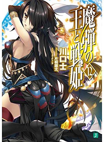 魔弾の王と戦姫〈ヴァナディース〉12 (MF文庫J)