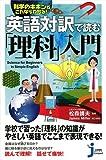 英語対訳で読む「理科」入門 (じっぴコンパクト新書)