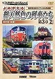 よみがえる総天然色の列車たち第3章2国鉄篇〈後編〉 [DVD]