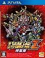 第3次スーパーロボット大戦Z 時獄篇 - PS Vita