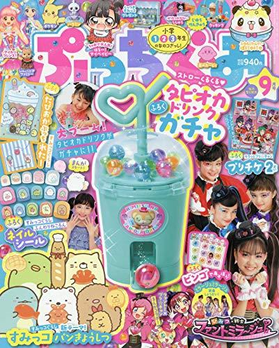 ぷっちぐみ 2019年9月号 画像