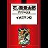 イナズマン(2) (石ノ森章太郎デジタル大全)