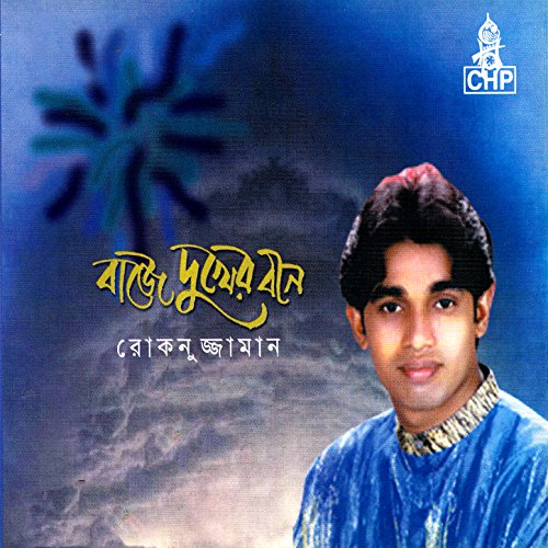 Amazon.com: Maa Tumi Amar: Rokonuzzaman: MP3 Downloads