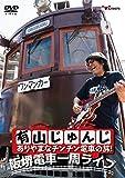 有山じゅんじ ありやまなチンチン電車の旅! 阪堺電車一周ライブ [DVD]