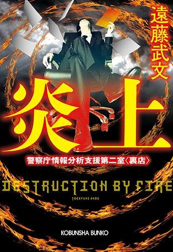 炎上: 警察庁情報分析支援第二室〈裏店〉 (光文社文庫)