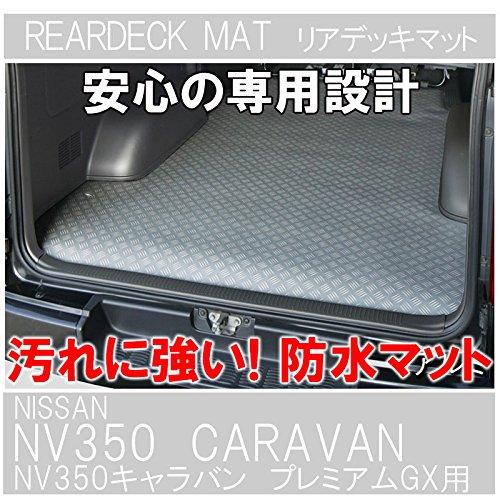 カーヴィン リアデッキマット アルミ RM-3318-06 NV350キャラバン プレミアムGX用 カーゴマット 防水 B06XSWTHWS