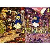 ニコラのおゆるり魔界紀行 1-2巻 新品セット