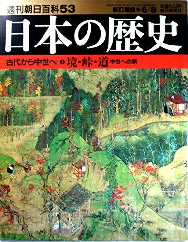 週刊朝日百科53  日本の歴史 古代から中世へ-③境・峠・道 中世への旅