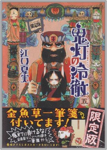 鬼灯の冷徹(5)限定版 (プレミアムKC モーニング)