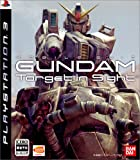 Mobile Suit Gundam: Target in Sight [Japan Import]