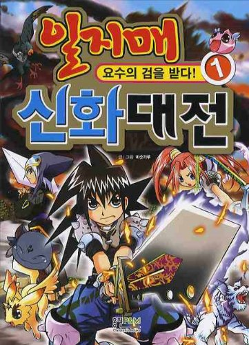 Iljimae Myth War 1 (Korean edition)