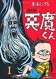 悪魔くん 1―貸本版